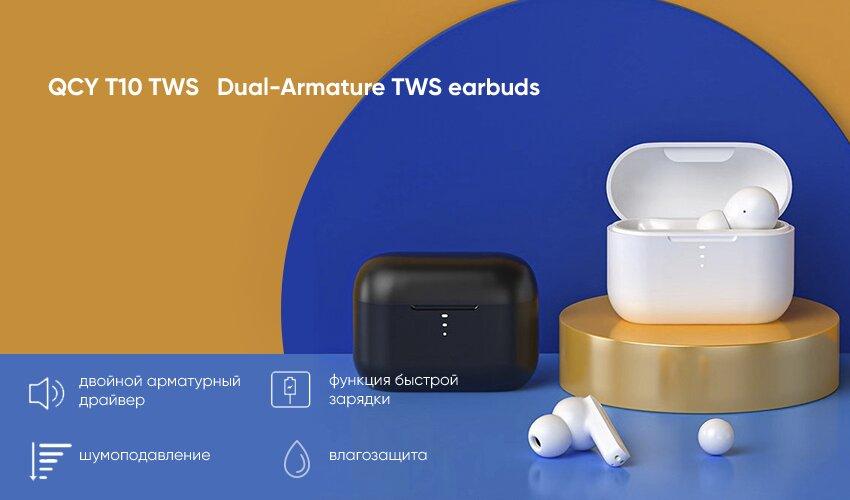 Наушники XIAOMI QCY T10 TWS Dual-Armature Bluetooth Earbuds Black