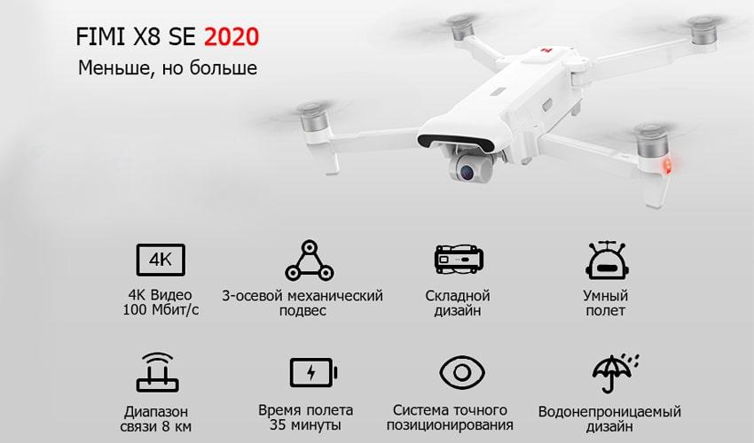 FIMI X8 SE 2020 4K Dron