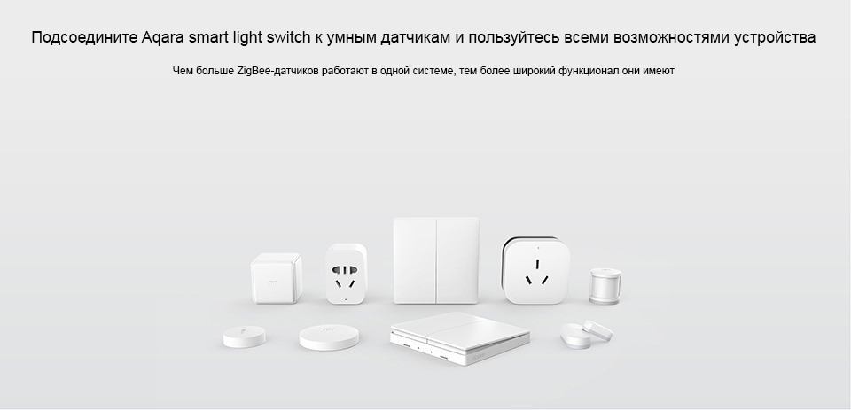 Aqara Smart Light Switch